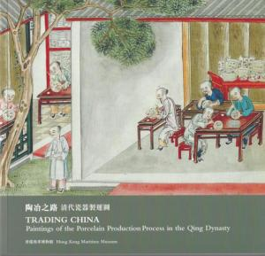 2224_Trading_China